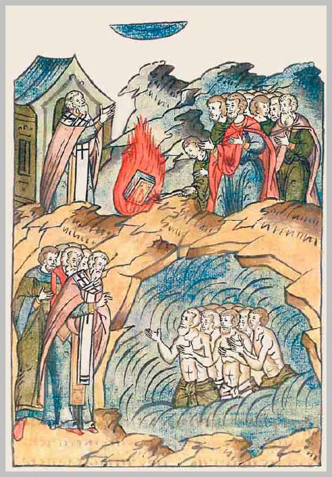 Лицевой летописный свод Ивана Грозного. Первое крещение Руси при Аскольде и Дире в 879 г.