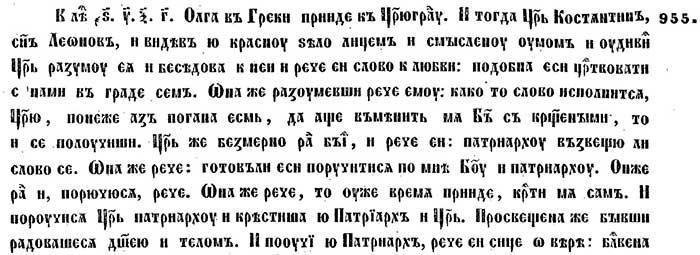 Летописец Переяславля-Суздальского (Сборник). Как княгиня Ольга древнюю русскую веру предавала. Но так ли это?
