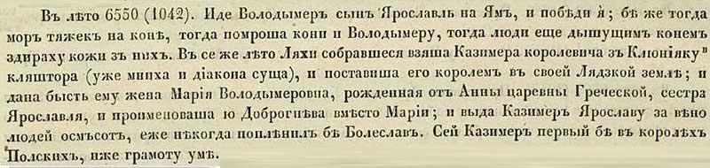 Густинская летопись, 1042