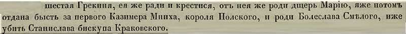 Густинская летопись, 981