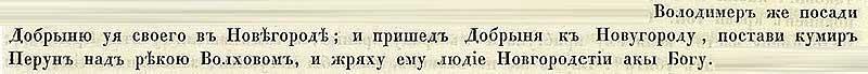 Софийская первая Летопись, 980. Владимир же посадил на управление Новгородом Добрыню – своего дядьку по матери. И пришёл Добрыня в Новгород и поставил изваяние Перуна над Волховом, и стали поклоняться ему люди как Богу.