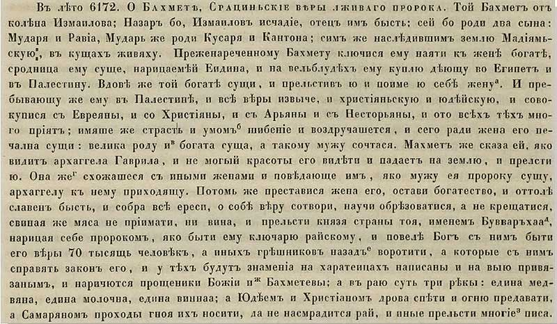 Воскресенская летопись, 664, [19.7]