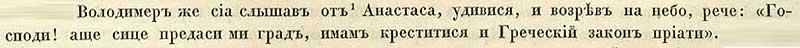 Патриаршая (Никоновская) летопись, 988. Некий предатель Анастас пульнул из крепости стрелу с запиской для осаждающих её славян, что, мол, взять можете Корсунь, всего-то лишь перекрыв воду, что по трубам идёт в город. После чего – И обратил Владимир свой взор на небо, говоря: «Господи! Если  только получу я этот город, перекрещусь в веру греческую!»