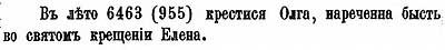Летописец Российский Князей – Крещение 74-летней Ольги-Елены, 955 г. // Труды Вятской Учёной Архивной Комиссии, 1905 [20.53]