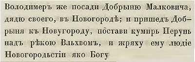Тверская летопись, 980. Владимир же посадил Добрыню Малковича, дядю своего, в Новгороде. И пришёл Добрыня в Новгород, и поставил изваяние бога Перуна над Волховом, и приносили ему пожертвования люди.