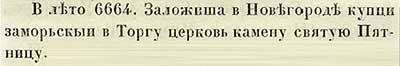 Летопись Авраамки, 1156. В 6664 году от СМ купцы заморские заложили каменную церковь св. (Параскевы-) Пятницы на Торгу