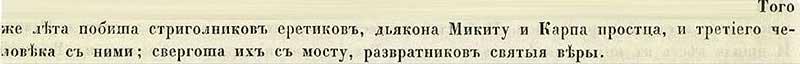 Софийская первая Летопись, 1375. В том же году казнили еретиков стригольников, развратников святой веры дьякона Микиту, Карпа и ещё одного человека: их сбросили с моста.