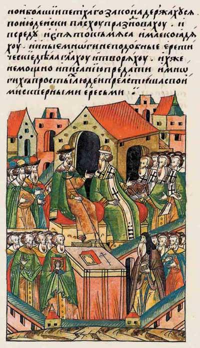 Лицевой летописный свод Ивана IV Грозного. 6978 (1478). Идеологическое обеспечение карательного рейда на Новгород и аннексии республики