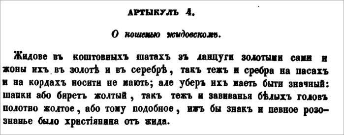 Статут ВКЛ. Звёзды давида на одежде евреев, XVI в.