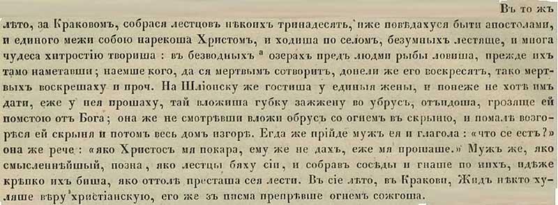 Густинская летопись, 1507. В тот год в Кракове сожгли некоего еврея за то, что нашли у него письма, в которых оскорблялась вера христианская.