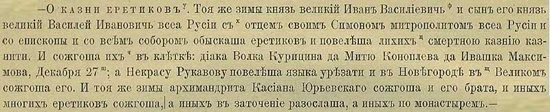 Патриаршая (Никоновская) летопись, 1505. Иван III Васильевич Грозный и 26-летний его сын сожгли в клетке трёх еретиков-жидовствующих. Ещё одному «еретику» отрезали язык, а потом сожгли также, как и «иных многих». Сколько это «иных многих» — десять, тысячу? А никто не знает. А сколько отправили в монастыри, то есть на казнь измором? А никто не знает. Но именно так утверждалось христианство русского извода.