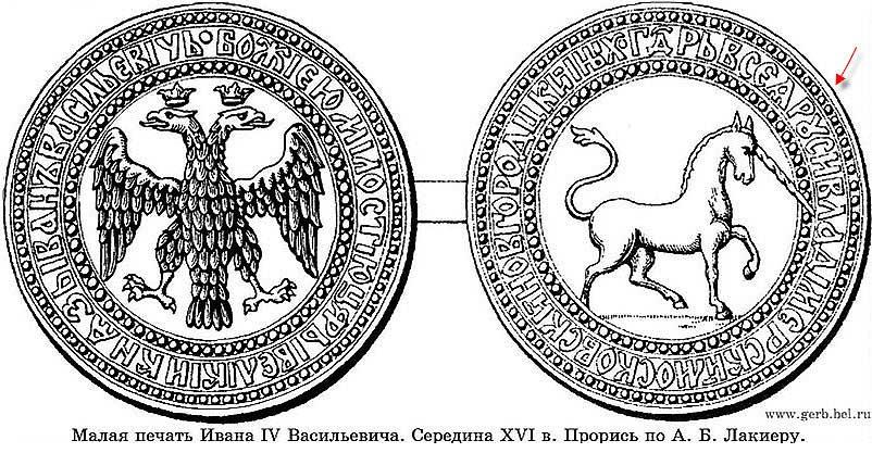 Печать Ивана IV Грозного