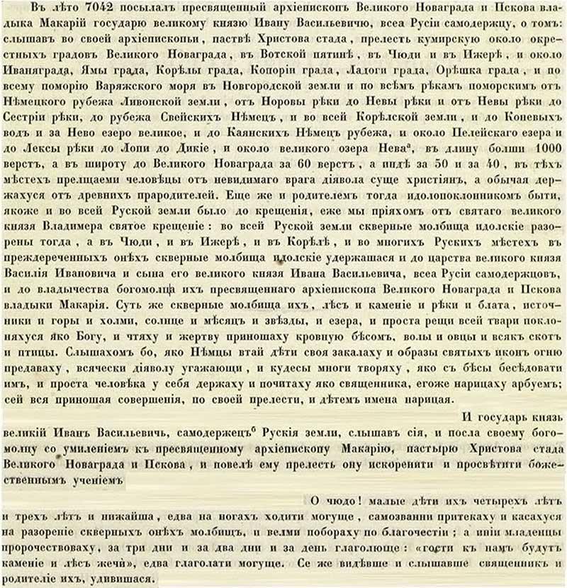 Псковская вторая (Синодальная) летопись (Пополнение), 1534. Остатки прежней веры натерритории Северного ведического пояса. Границы этого Пояса