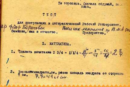 Отчёт Рабочего Антирелигиозного Университета. Тест абитуриента, Математика, 1931