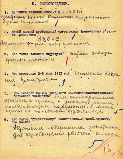 Отчёт Рабочего Антирелигиозного Университета. Тест абитуриента, Обществоведение, 1931