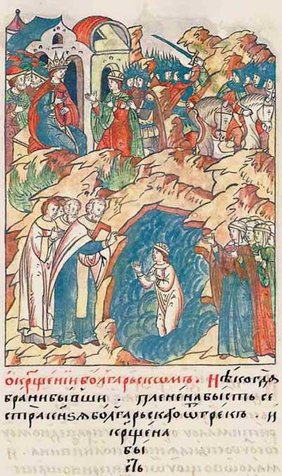 Лицевой летописный свод Ивана IV Грозного. О крещение Болгар.