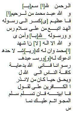 Письмо пророка Мухаммеда
