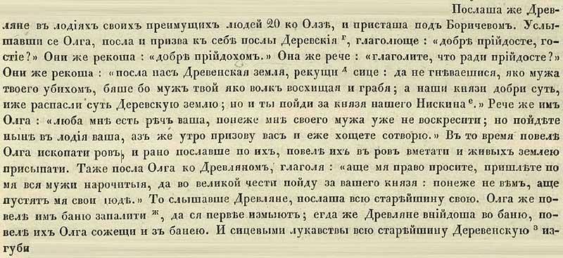 Густинская летопись, 945. Месть княгини Ольги за убийство древлянами мужа... что ходил грабить древлян