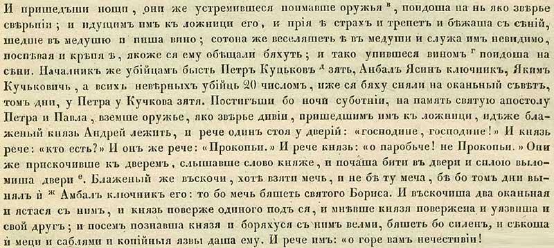 Ипатьевская летопись, 1146. Убийство Андрея Боголюбского