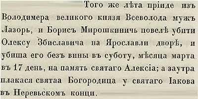 Тверская летопись, 1208.  Пришёл. Убил. Ушёл. И только икона оплакала потерю.