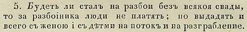 Русская Правда Ярослава, XI