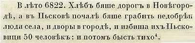 Летопись Авраамки, 1314. В тот год сильно вздорожал хлеб, а во Пскове и окрест города объявилась банда, грабившая как сёла, так и городские подворья. Но как только псковичи поубивали 50 человек из этой шайки, тут же стало тихо.