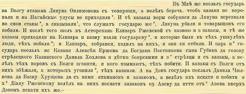 Патриаршая (Никоновская) летопись, 1557. В мае послал государь атамана Ляпуна Филимонова со товарищи на Волгу, велев им оберегать территории от казачьей банды, чтоб та Ногайские улусы перестала грабить. Однако те казаки обманом, говоря, что служат, мол, также государю, заманили Ляпуна к себе и убили его вместе со товарищами его. После этого под Астрахань был послан Елизар Ржевский с казною и иными припасами, но казаки из той же банды отобрали у него государевву казну, а всех, кого они застали в ушкуях, поубивали. Елизар было попытался сразитьяс с ними, но они отбились. Тогда царь-государь послал из Казани Алексея Ершова да Богдана Постникова, сына Губина, казанского голову Данилу Хохлова с детьми боярскими, со стрельцами да с казаками на Волгу, приказав им тех грабителей согнать с реки, а кого поймают, того убить. Но казаки той банды успели уйти с Волги на Дон,  правда кого из них успели поймать, тех казнили. Тогда на Дон государь послал Данилу Чулкова да Ваську Хрущёва, а с ними казачьих атаманов с воинством и дьяка Ржевского с ними с тем, чтоб найти беглецов, будь они хоть окрест Азова, иль на берегах Дона.