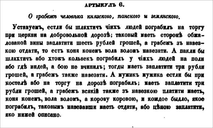 Статут ВКЛ. Штраф за грабёж и воровство лошади, XVI в.