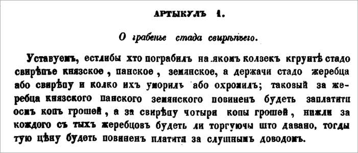 Статут ВКЛ. Компенсация за потерю лошади, XVI в.