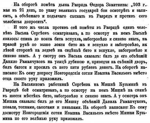 Москва, 1695 год.  Объезжий голова (начальник одного из московских УВД тех лет) наказал нарушителей и устоял против навета.