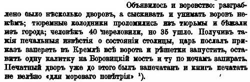 А. К. Брикнер. Чума в Москве в 1654 году [19.61]