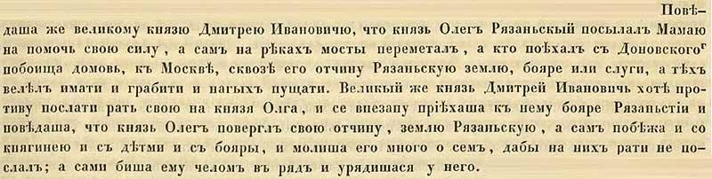 """Первая Софийская летопись, """"Пополнение B"""" к ней, 1380. В то время как Дмитрий Донской…"""