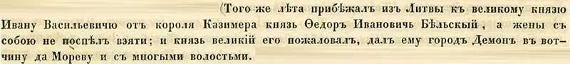 """Первая Софийская летопись, """"Пополнение B"""" к ней, 1482. Князь Бельский-перебежчик из Литвы"""