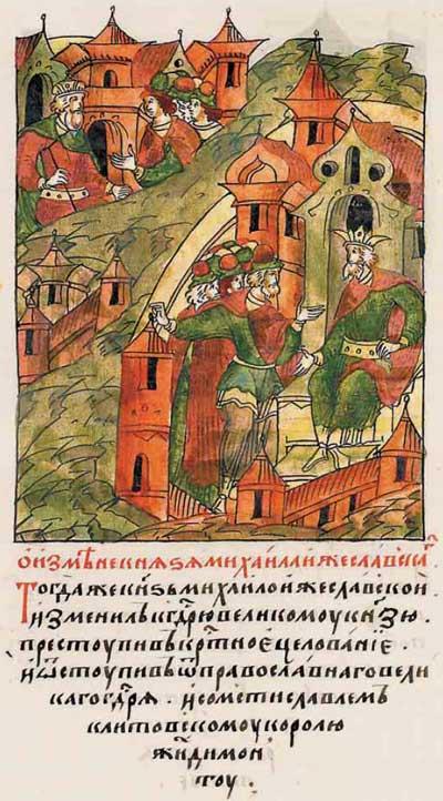 Лицевой летописный свод Ивана IV Грозного. 7023 (1523). Об измене князя Михаила Ижеславского
