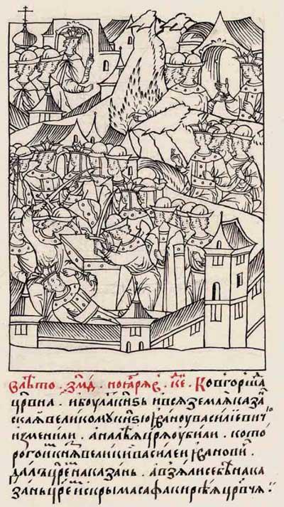 Лицевой летописный свод Ивана IV Грозного. 7044 (1544). Земля Казанская великому князю Ивану Васильевичу изменили