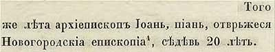 Тверская летопись,1130. Наверное, это одно из самых древних свидетельств о беспробудном пьянстве попов на Руси.