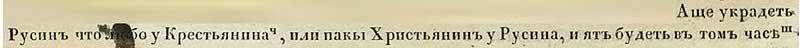 Лаврентьевская летопись, 912. Чередование лидирующей буквы К/Х в слове