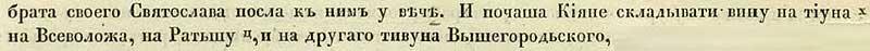 Ипатьевская летопись, 1146. Различное написание слова