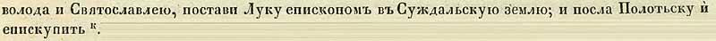 Ипатьевская летопись, 1183. О написании термина епископ
