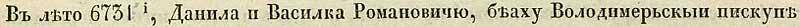 Ипатьевская летопись, 1223. О написании термина епископ
