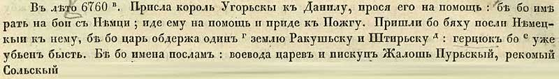 Ипатьевская летопись, 1252. О написании термина епископ