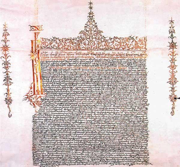 Привилегия Бориса Годунова городу Любеку, 1603