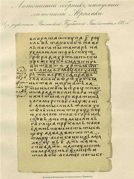 Летопись Авраамки. Образцы шрифтов