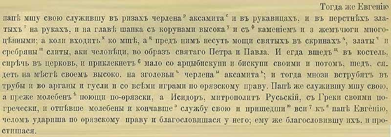 Сцена прощания на соборе в Ферраре, Патриаршая летопись