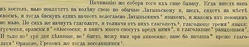 Патриаршая (Никоновская) летопись, 1439. Собор в Ферраре