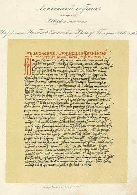 Тверская летопись. Образцы шрифтов