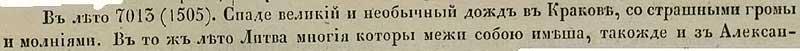 Густинская летопись, 1505. Использование слов «молния» и «гром» вместо «перун»
