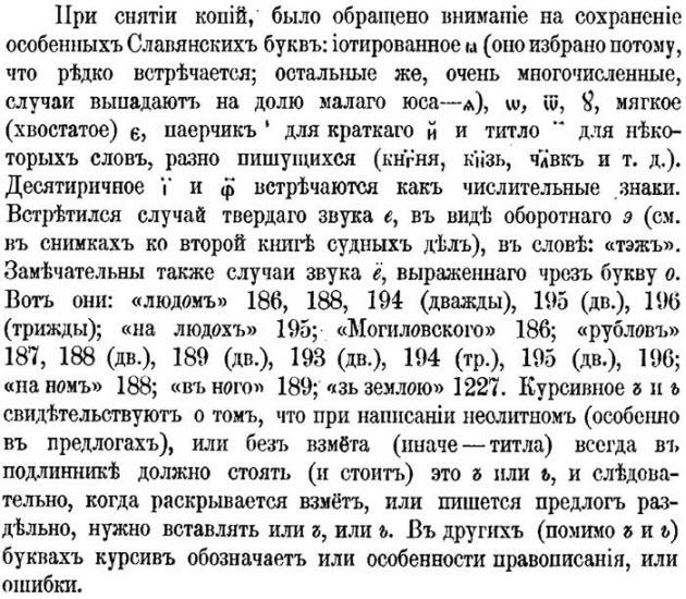 Литовская метрика. Том первый (1510–1522). Преамбула издателя (фрагмент): орфография белорусского языка в начале XVI в.