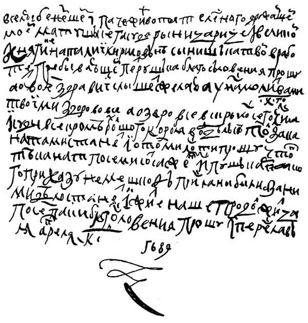 Письмо царя Петра I матери, 1689