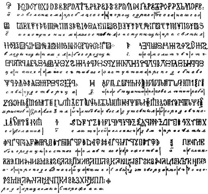 Звенигород. Саввино-Сторожевский монастырь. Криптографическая надпись на колоколе